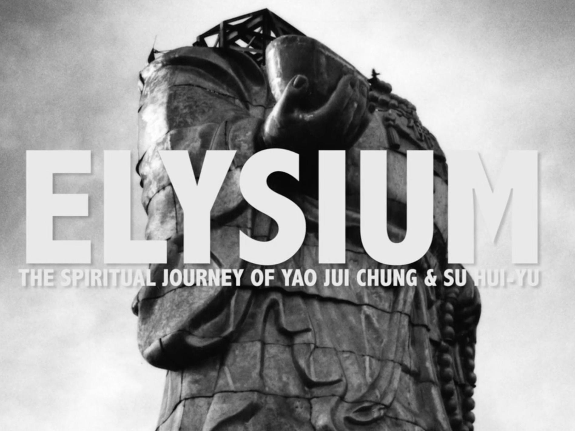 極樂世界:姚瑞中與蘇匯宇的神遊之旅