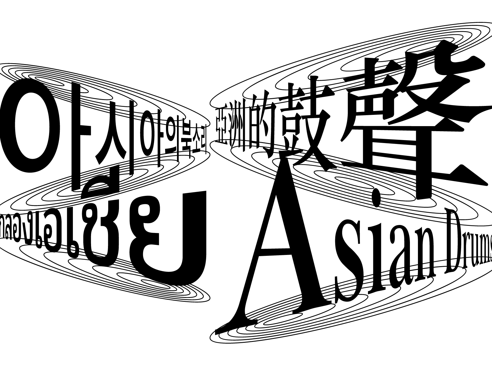 亞洲的鼓聲
