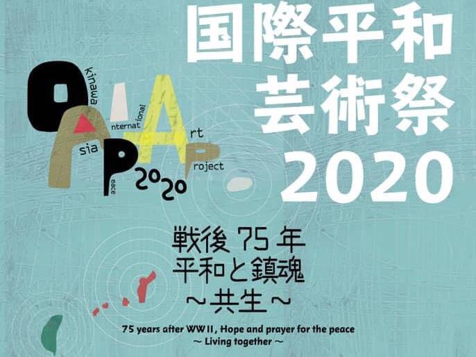 沖繩亞洲國際和平藝術節